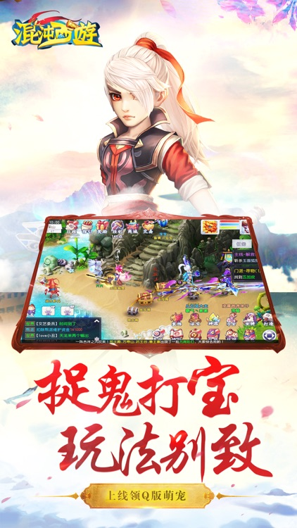混沌西游-三界武会斗猴王 screenshot-3