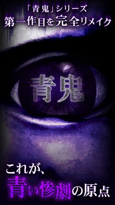 青鬼 screenshot1