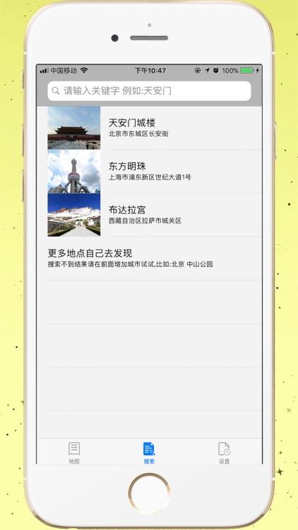 导航狗-高清地图和专业语音导航 screenshot-3