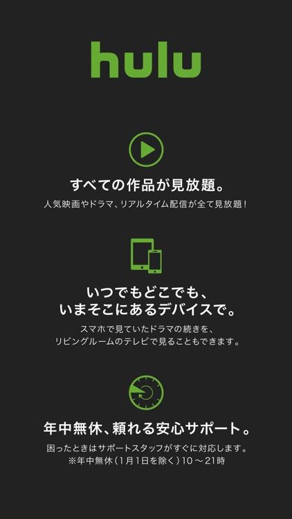 Hulu / フールー screenshot-4