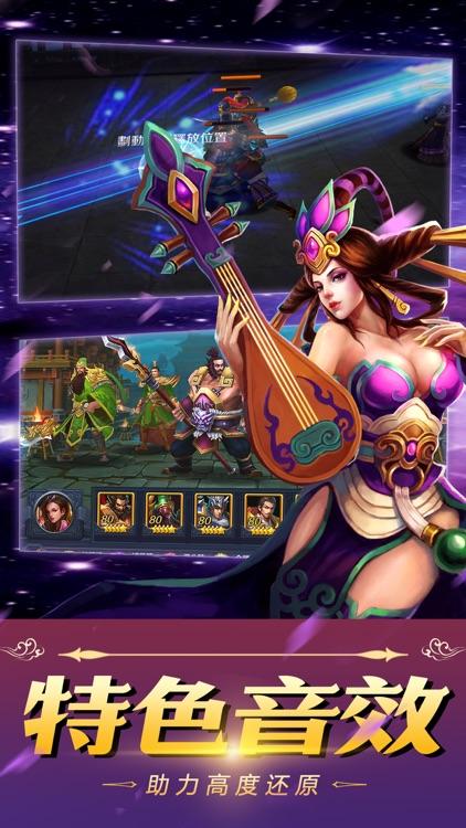 热血三国卡牌3D-格斗王者卡牌游戏 screenshot-3