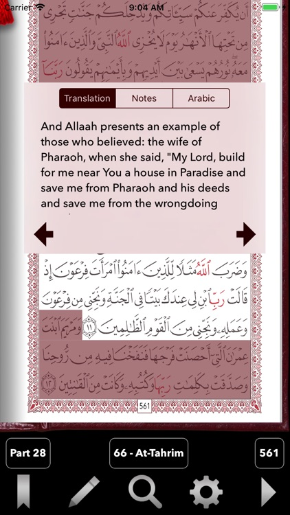 Quran Memorizer screenshot-2