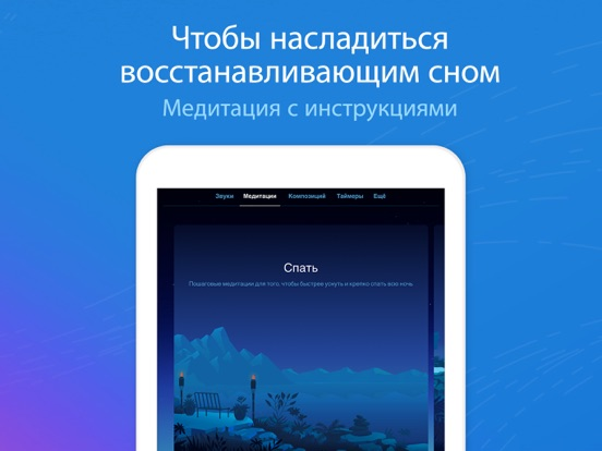 Relax Melodies P: Sleep Sounds Скриншоты8