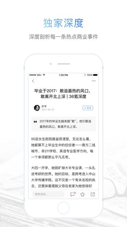 36氪-科技创业今日头条新闻 screenshot-3