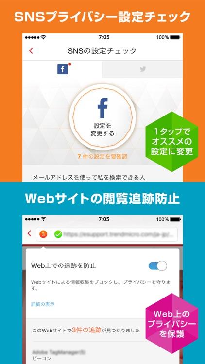 ウイルスバスター モバイル screenshot-3