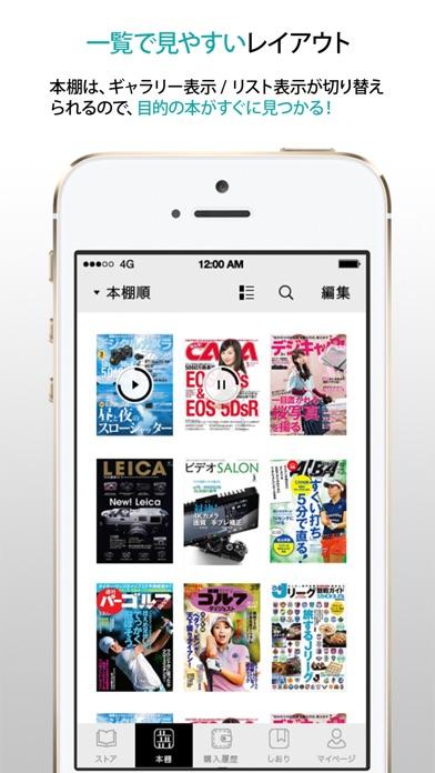 電子雑誌書店 マガストア ScreenShot1