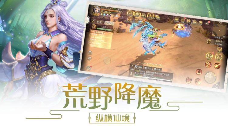 仙萌记-小师妹御剑三生战青云 screenshot-3