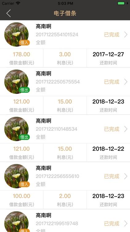 云借条 - 专业的信用借条工具 screenshot-4