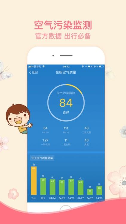 天气预报-预知天气呵护出行 screenshot-3