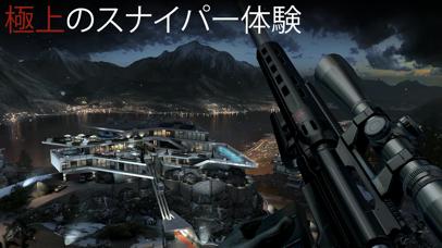 ヒットマン スナイパー (Hitman Sniper)のおすすめ画像1