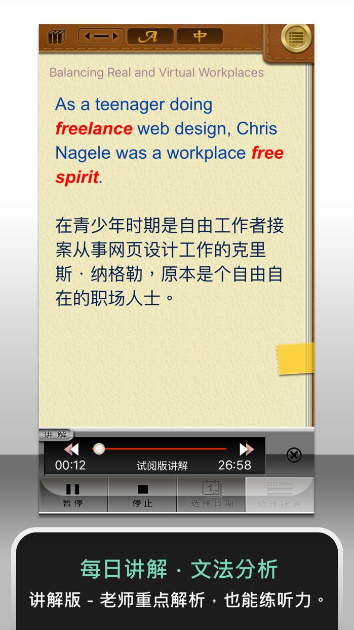 彭蒙惠英语 Screenshot