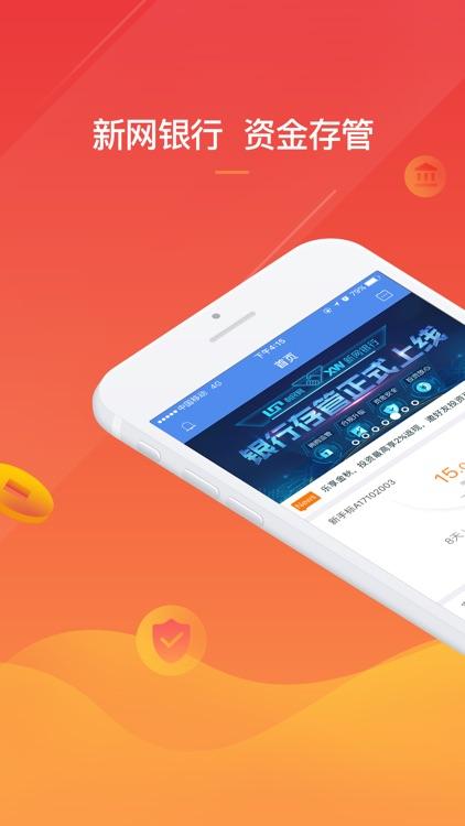 利民网-高收益投资理财平台