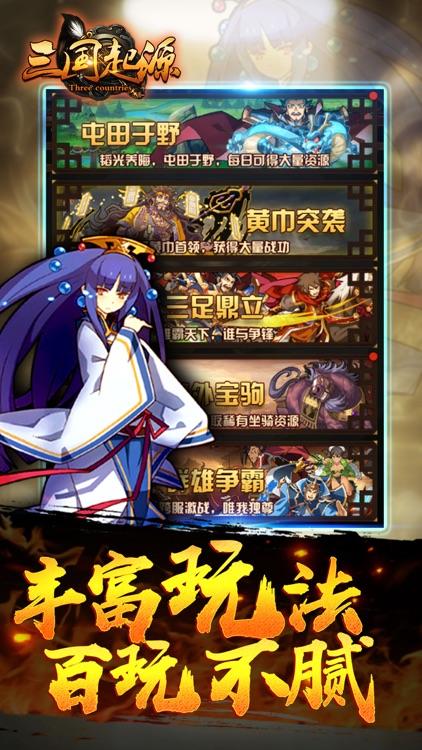 三国起源 screenshot-1