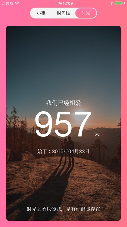 恋爱小事 - 100件小事一百种美好 screenshot-4