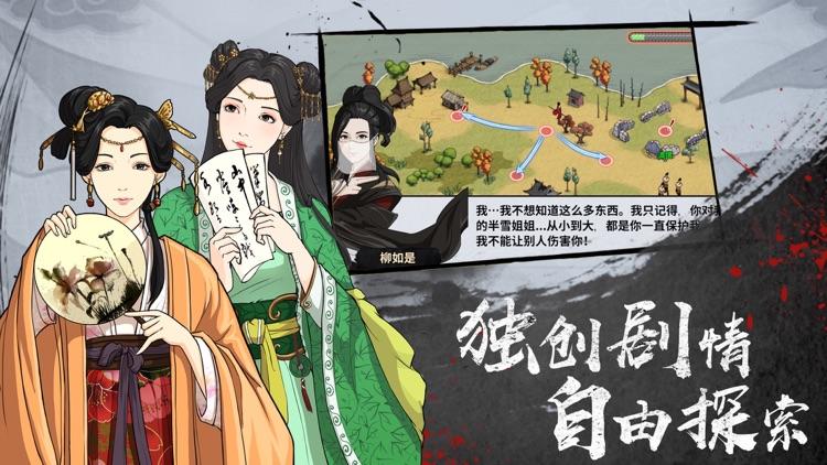 江湖X:汉家江湖 screenshot-0