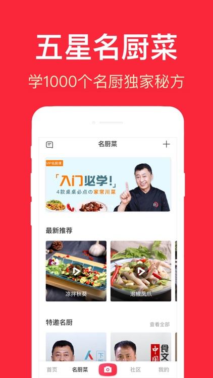 香哈菜谱-小白下厨房必备美食烹饪助手