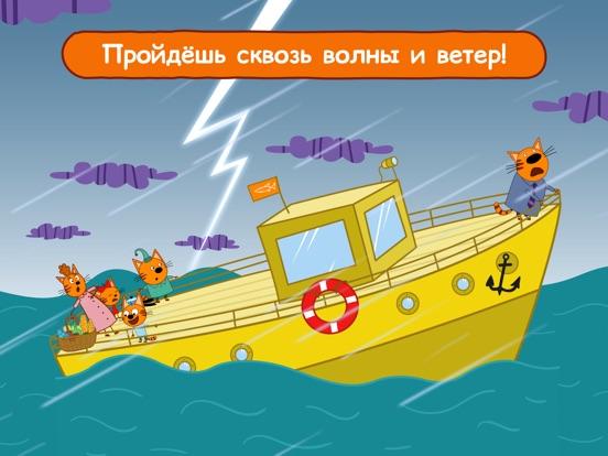 Скачать игру Три Кота: Морское Приключение