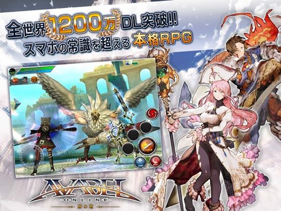 RPG アヴァベル オンライン -絆の塔-のスクリーンショット1