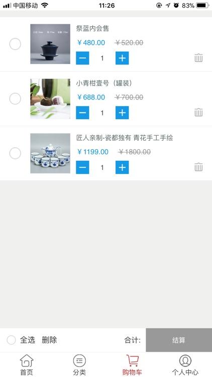 语茶商城 screenshot-2
