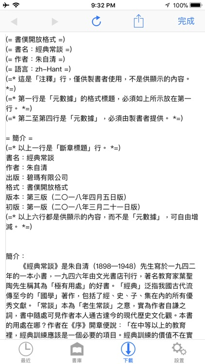 ShuBook 2P 書僕 screenshot-8