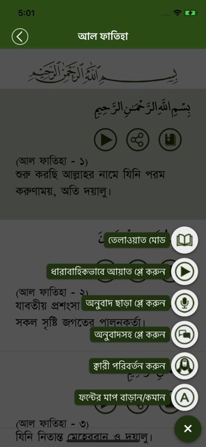 Quran Bangla on the App Store
