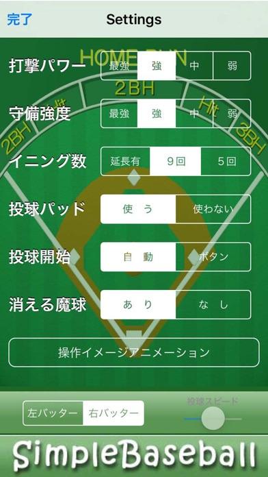 ボード野球 Fのおすすめ画像4