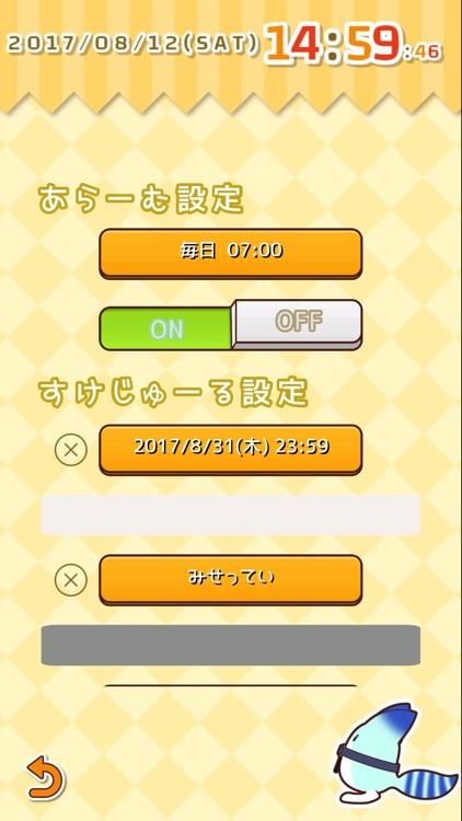 けものフレンズあらーむ screenshot-3