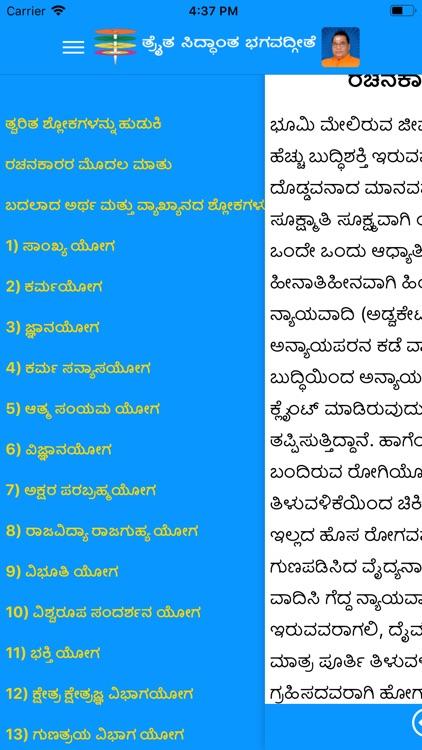 Bhagavadgeethe (Kannada)