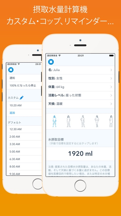 WaterMinder screenshot1