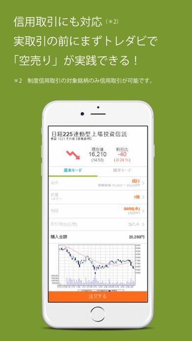 株取引シミュレーションゲーム-トレダビのスクリーンショット3