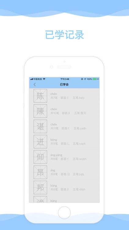 经典汉字学习手册 screenshot-4