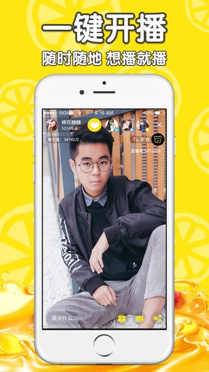 柠檬直播-深夜视频直播软件 screenshot-3
