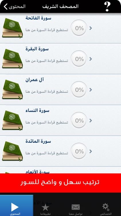 الشيخ السديس القران الكريم screenshot-3