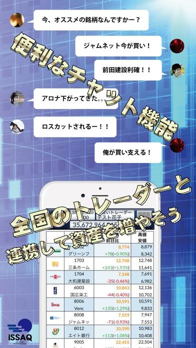 iトレ2 - バーチャル株取引ゲームのスクリーンショット2