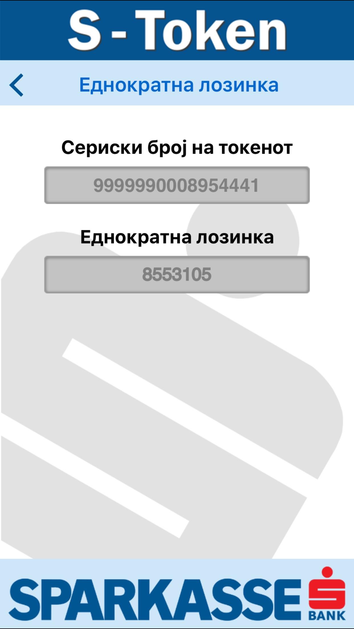 S-token Screenshot