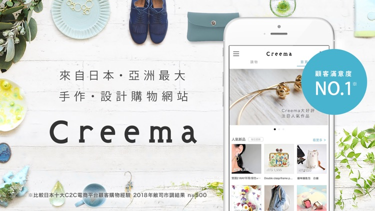 Creema - 手作・設計購物網站