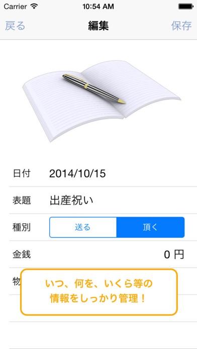 お付き合い簿 ScreenShot2