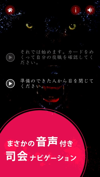 らくらく人狼 ~BGM + ゲームマスターサポート~スクリーンショット2