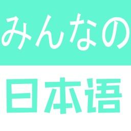 大家的日语-新版初级标准日本语单词口语
