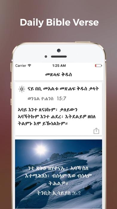 Tigrigna Bible Screenshot 2