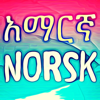 Amharic Norwegian (Norsk)