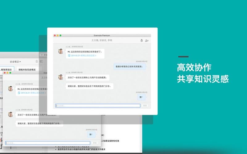 印象笔记-中国版 for Mac