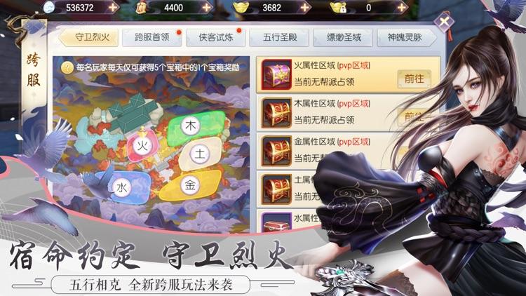 烈火如歌-完美世界3D浪漫武侠巨作 screenshot-3