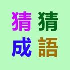 猜成語-5000道看图猜成语(無廣告版) icon