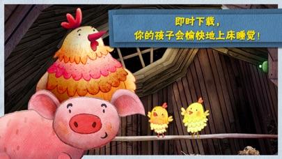 【儿童教育】晚安,小绵羊!