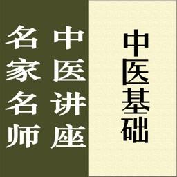 名家名师讲中医-中医基础讲录
