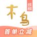 木鸟短租-民宿,日租房,穷游住宿