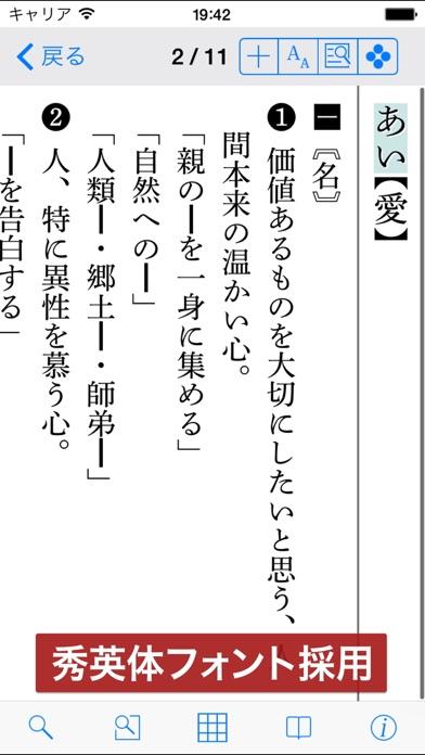 明鏡国語辞典 第二版のおすすめ画像5