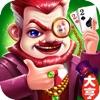 锄大D大亨-最刺激的策略棋牌游戏
