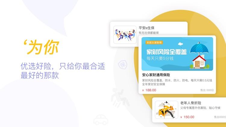 保险姐-保险界百事通 screenshot-3